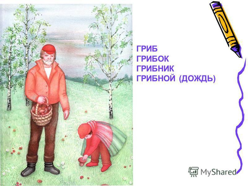 ГРИБ ГРИБОК ГРИБНИК ГРИБНОЙ (ДОЖДЬ)