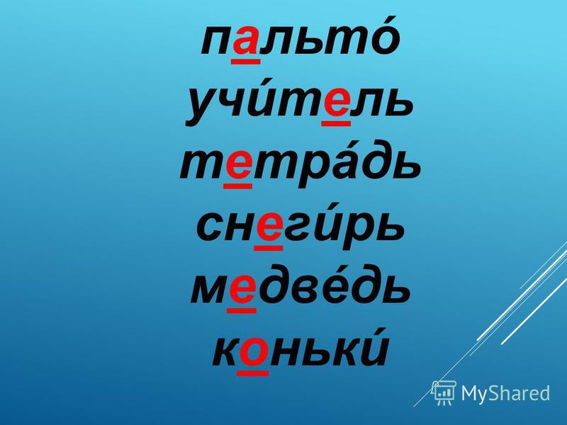 к_нькú