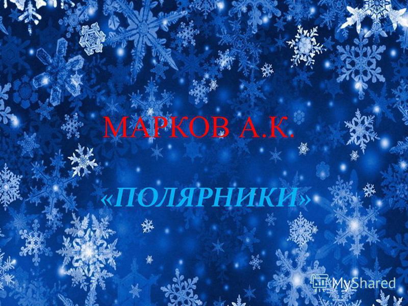 МАРКОВ А. К. «ПОЛЯРНИКИ»