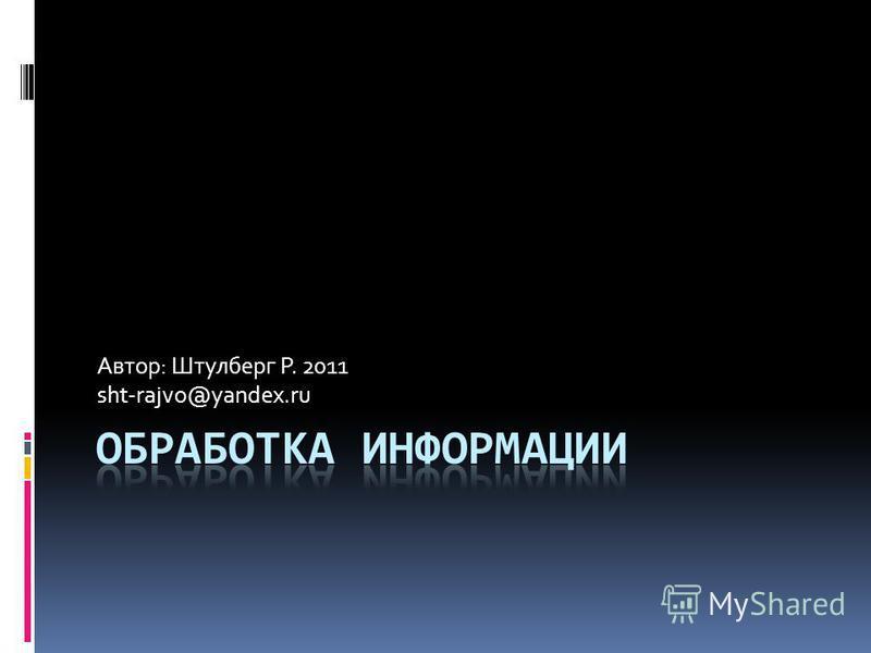 Автор: Штулберг Р. 2011 sht-rajvo@yandex.ru
