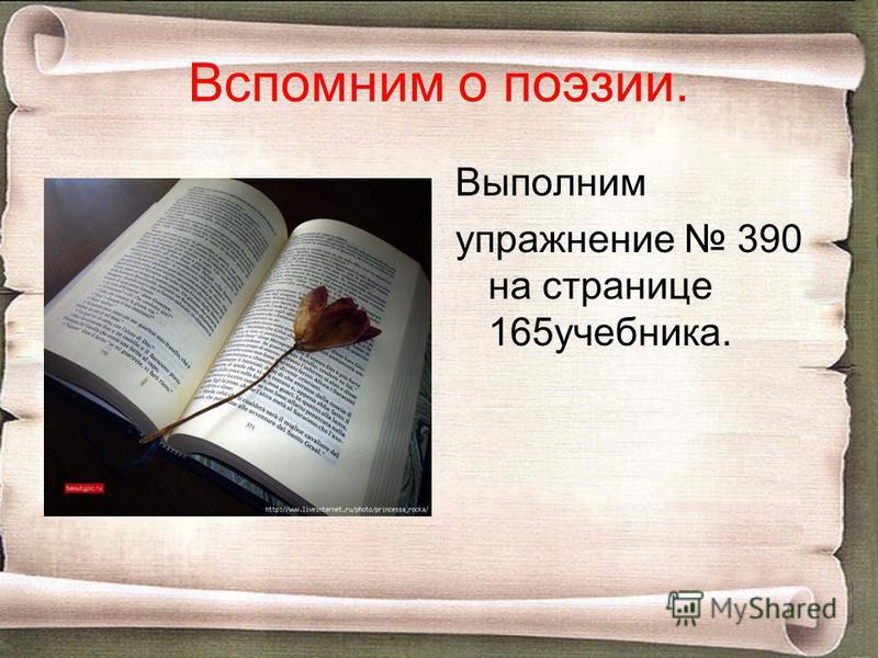Вспомним о поэзии. Выполним упражнение 390 на странице 165 учебника.