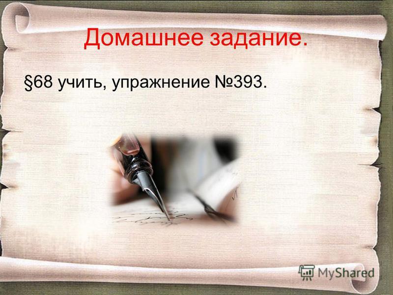 Домашнее задание. §68 учить, упражнение 393.
