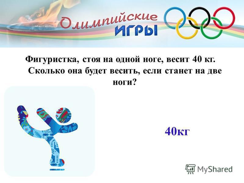 Конькобежец пробежал 100 метров за 5 секунд. Найди его скорость. (20 м/с)