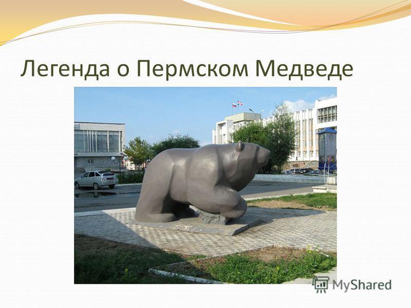 Легенда о Пермском Медведе