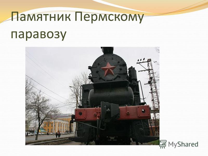 Памятник Пермскому паровозу