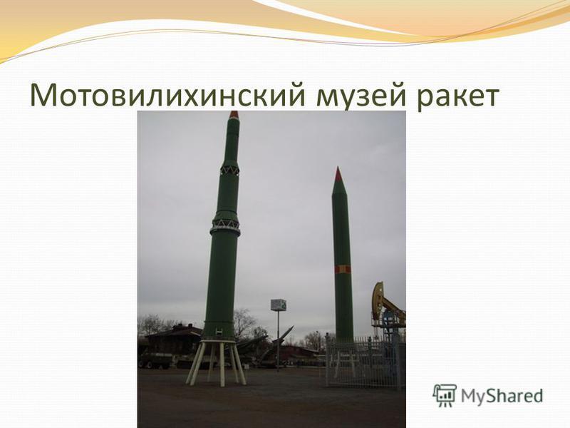 Мотовилихинский музей ракет
