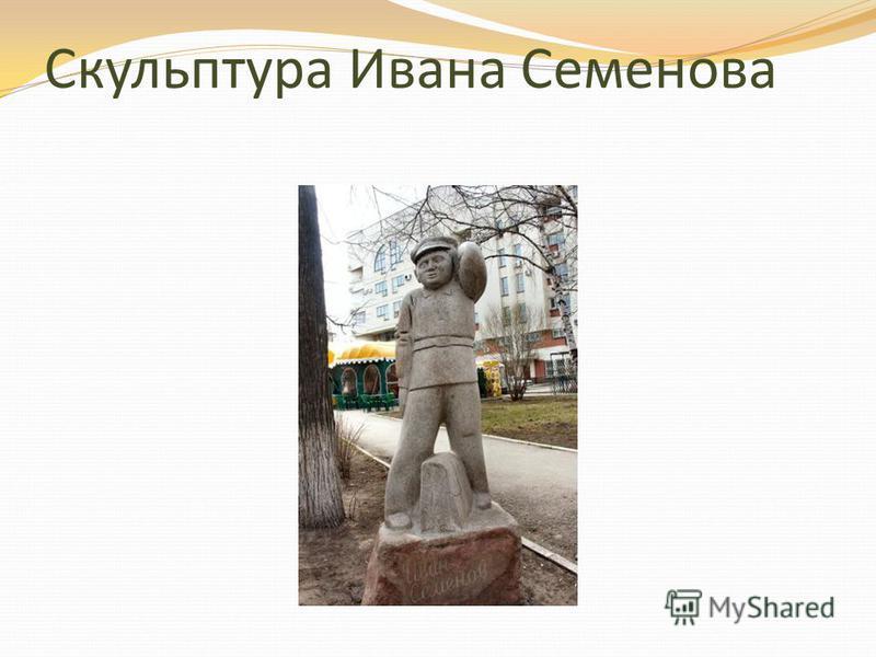 Скульптура Ивана Семенова