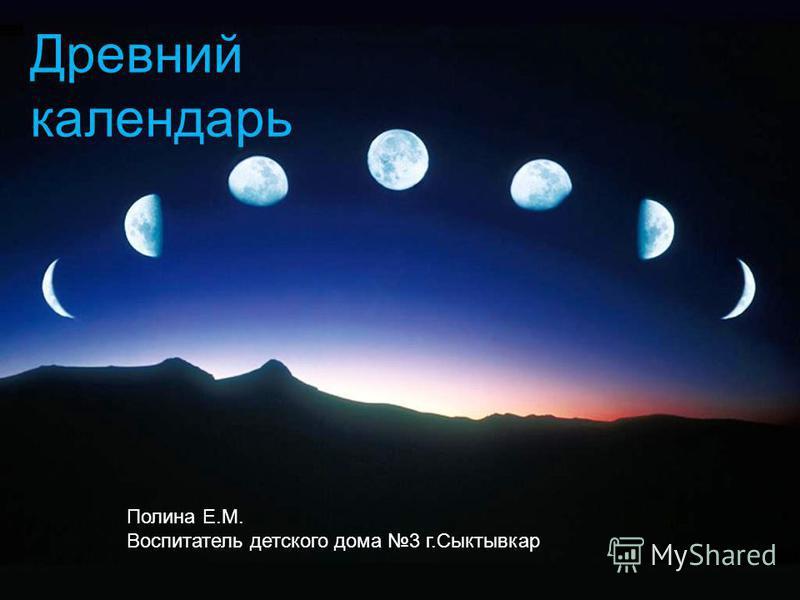 Древний календарь Полина Е.М. Воспитатель детского дома 3 г.Сыктывкар