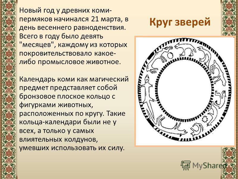 Круг зверей Новый год у древних коми- пермяков начинался 21 марта, в день весеннего равноденствия. Всего в году было девять