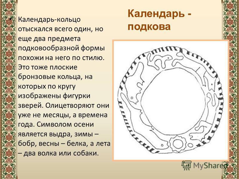 Календарь-кольцо отыскался всего один, но еще два предмета подковообразной формы похожи на него по стилю. Это тоже плоские бронзовые кольца, на которых по кругу изображены фигурки зверей. Олицетворяют они уже не месяцы, а времена года. Символом осени