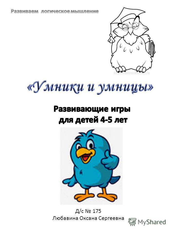Д/с 175 Любавина Оксана Сергеевна
