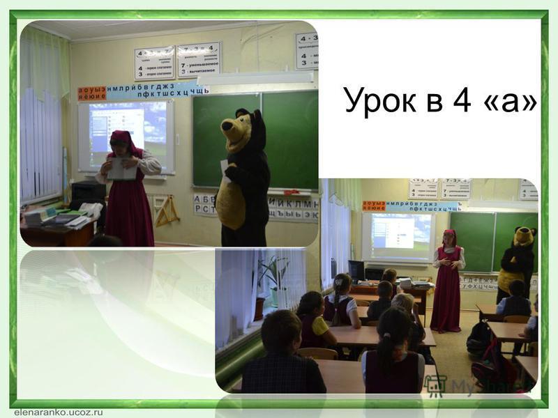 Урок в 4 «а»