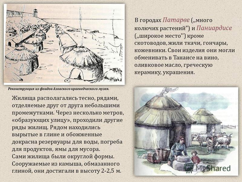 В городах Патарве (,,много колючих растений) и Паниардисе (,,широкое место'') кроме скотоводов, жили ткачи, гончары, кожевники. Свои изделия они могли обменивать в Танаисе на вино, оливковое масло, греческую керамику, украшения. Реконструкция из фонд