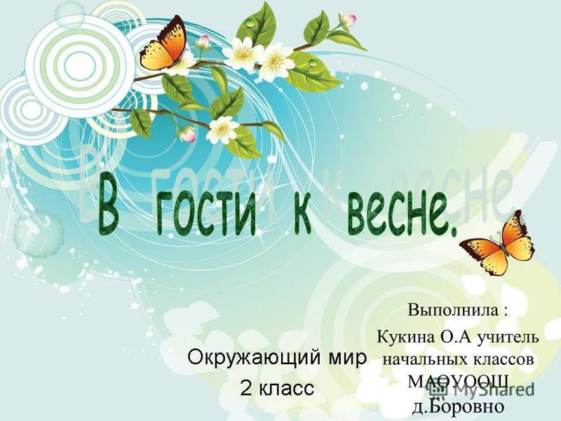 Выполнила : Кукина О.А учитель начальных классов МАОУООШ д.Боровно