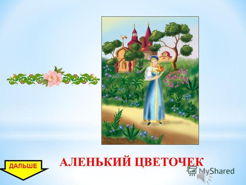 ДОКТОР АЙБОЛИТ ДАЛЬШЕ