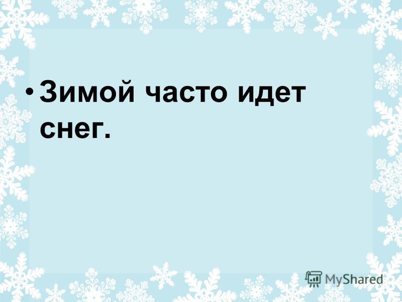 Зимой часто идет снег.