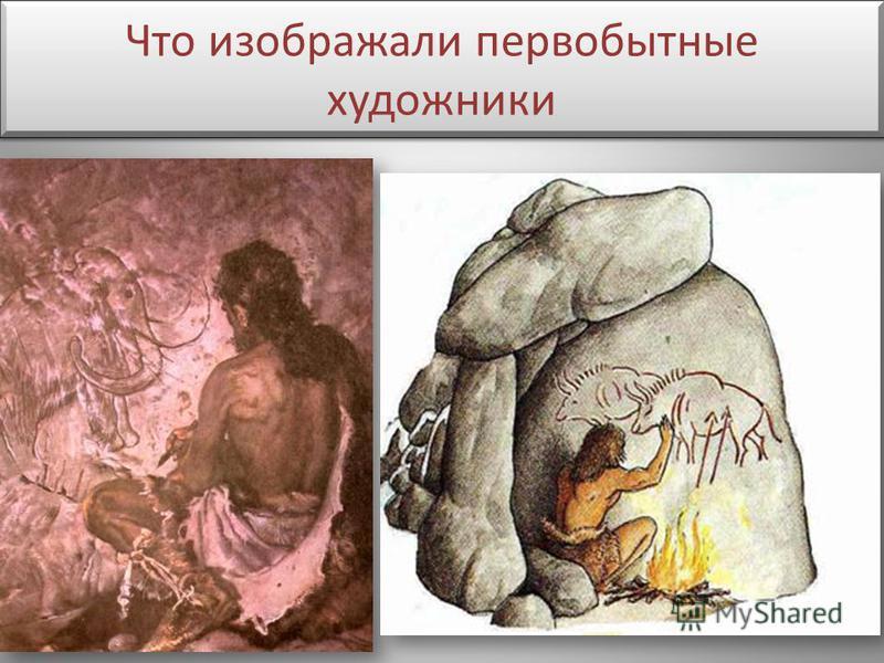 Что изображали первобытные художники