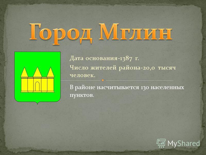 Дата основания-1387 г. Число жителей района-20,0 тысяч человек. В районе насчитывается 130 населенных пунктов.