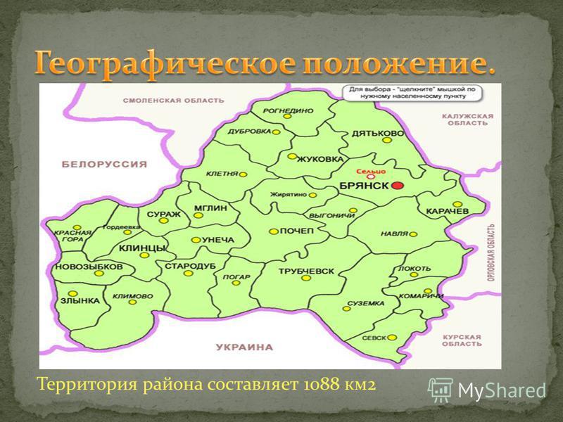 Территория района составляет 1088 км 2