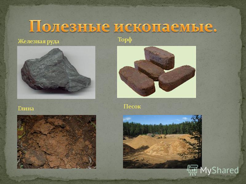 Торф Песок Глина Железная руда