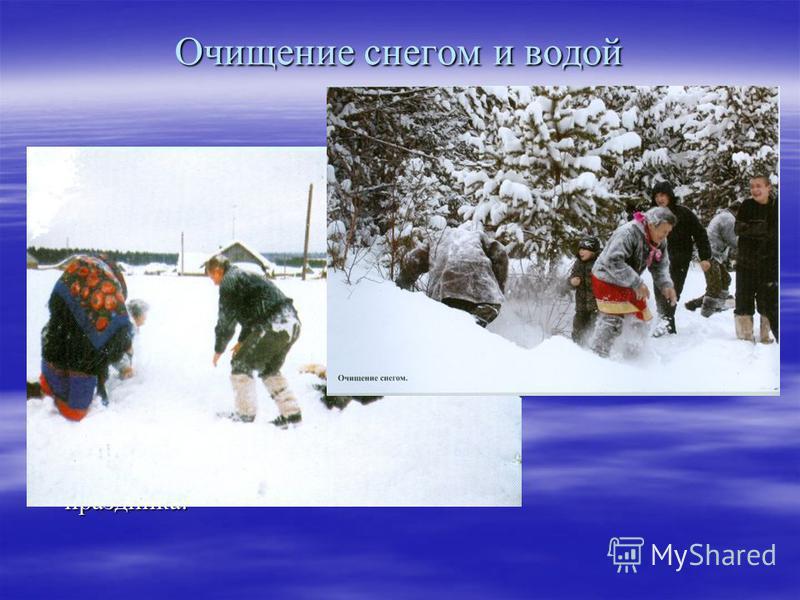 Очищение снегом и водой Достав зверя из берлоги, люди бросают друг в друга снегом, борются. Достав зверя из берлоги, люди бросают друг в друга снегом, борются. Так проходит обряд очищения. Так проходит обряд очищения. Обряд очищения проводят в течени
