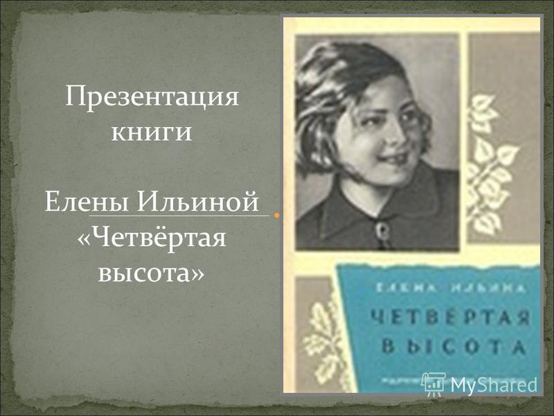 Презентация книги Елены Ильиной «Четвёртая высота»