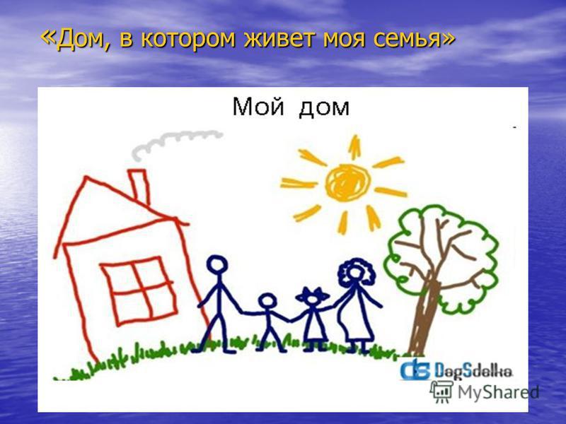 « Дом, в котором живет моя семья»