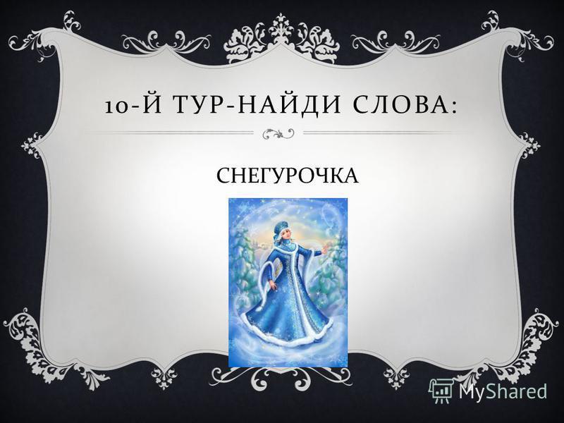 10- Й ТУР - НАЙДИ СЛОВА : СНЕГУРОЧКА