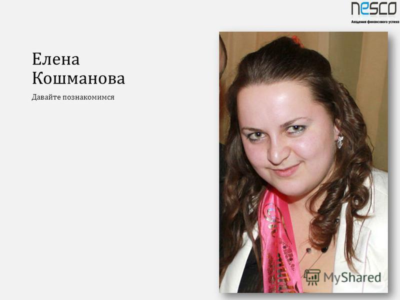 Елена Кошманова Давайте познакомимся
