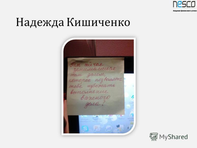 Надежда Кишиченко