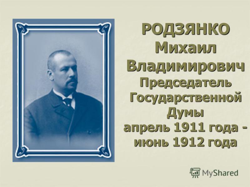 РОДЗЯНКО Михаил Владимирович Председатель Государственной Думы апрель 1911 года - июнь 1912 года