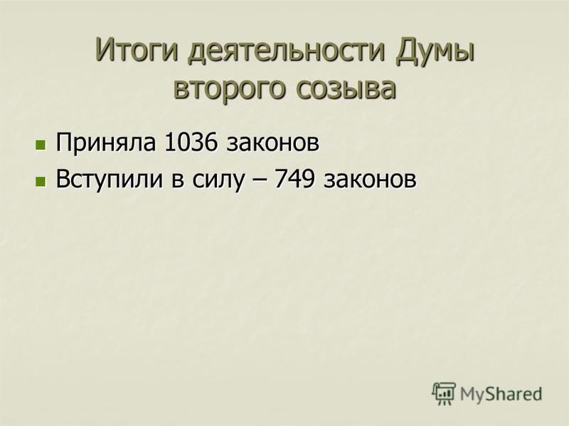 Итоги деятельности Думы второго созыва Приняла 1036 законов Приняла 1036 законов Вступили в силу – 749 законов Вступили в силу – 749 законов
