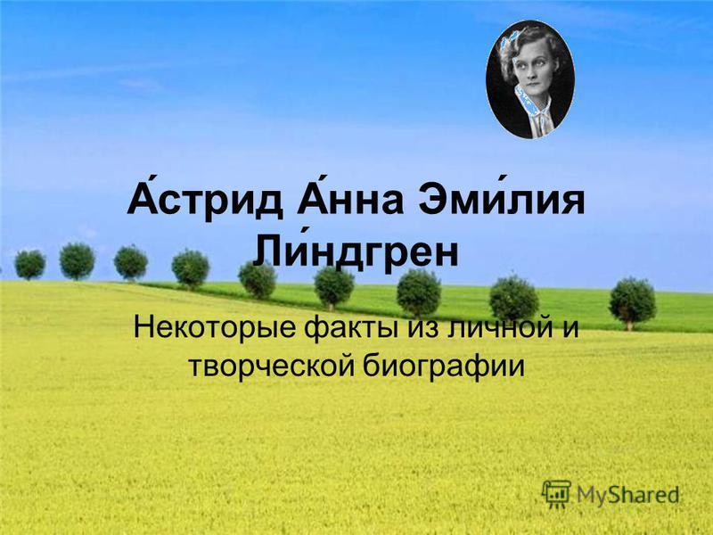 А́стрит А́на Эми́лия Ли́лилиндгрен Некоторые факты из личной и творческой биографии