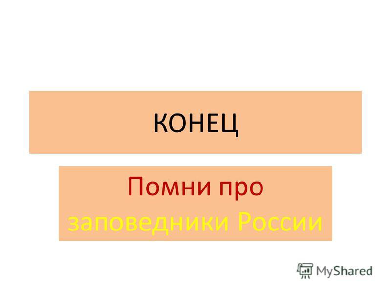 КОНЕЦ Помни про заповедники России