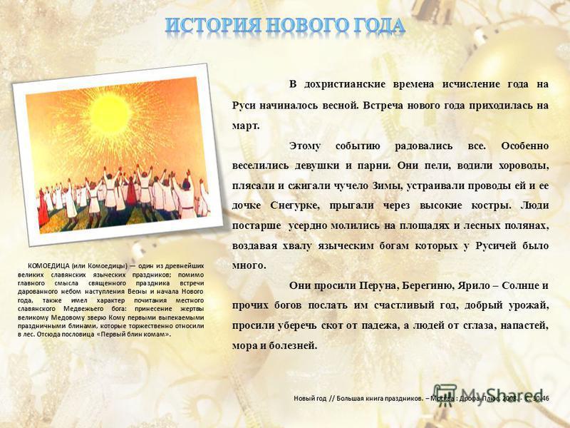В дохристианские времена исчисление года на Руси начиналось весной. Встреча нового года приходилась на март. Этому событию радовались все. Особенно веселились девушки и парни. Они пели, водили хороводы, плясали и сжигали чучело Зимы, устраивали прово