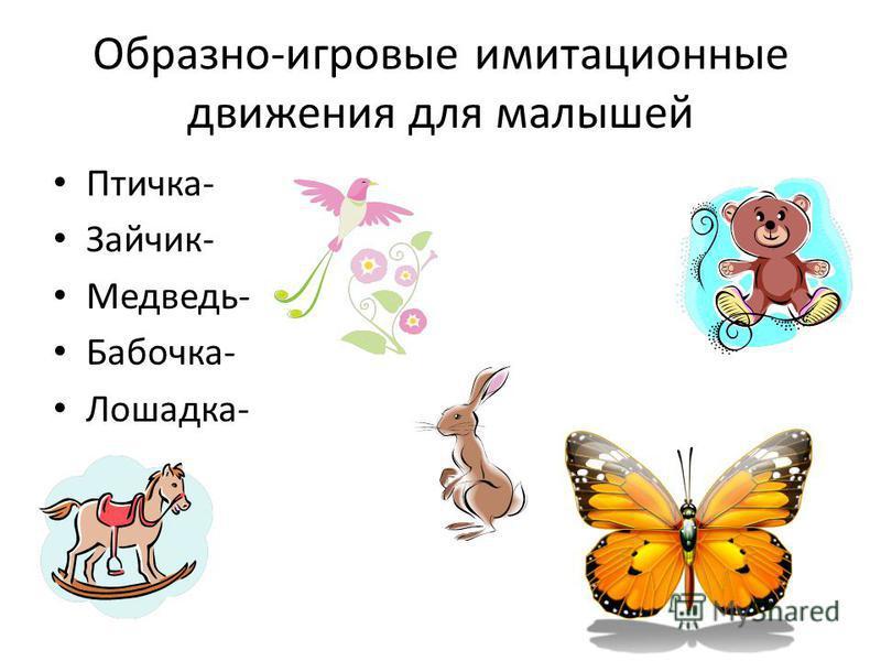 Образно-игровые имитационные движения для малышей Птичка- Зайчик- Медведь- Бабочка- Лошадка-