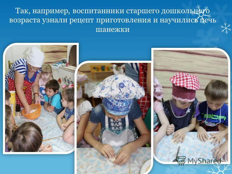 Так, например, воспитанники старшего дошкольного возраста узнали рецепт приготовления и научились печь шанежки