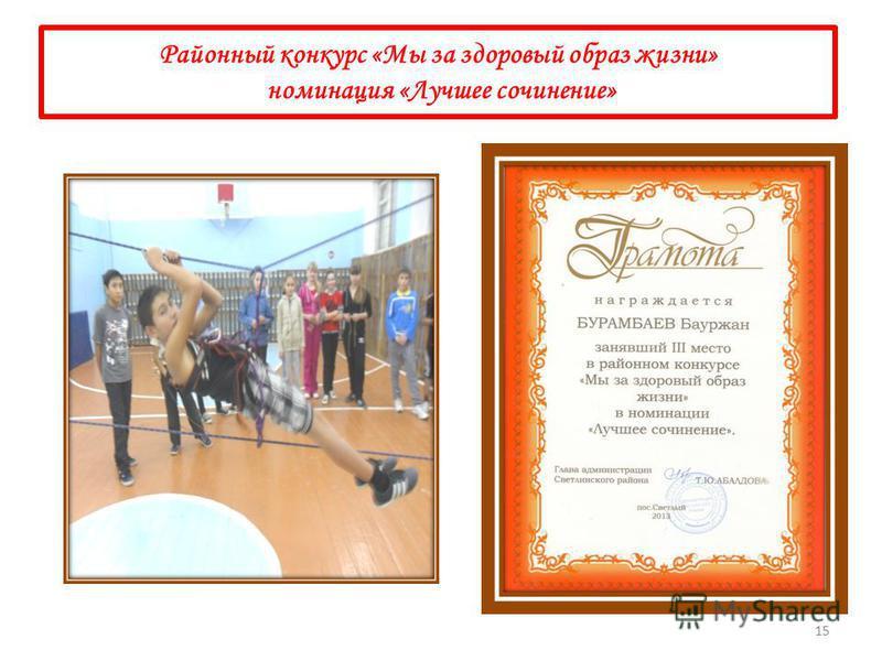 Районный конкурс «Мы за здоровый образ жизни» номинация «Лучшее сочинение» 15