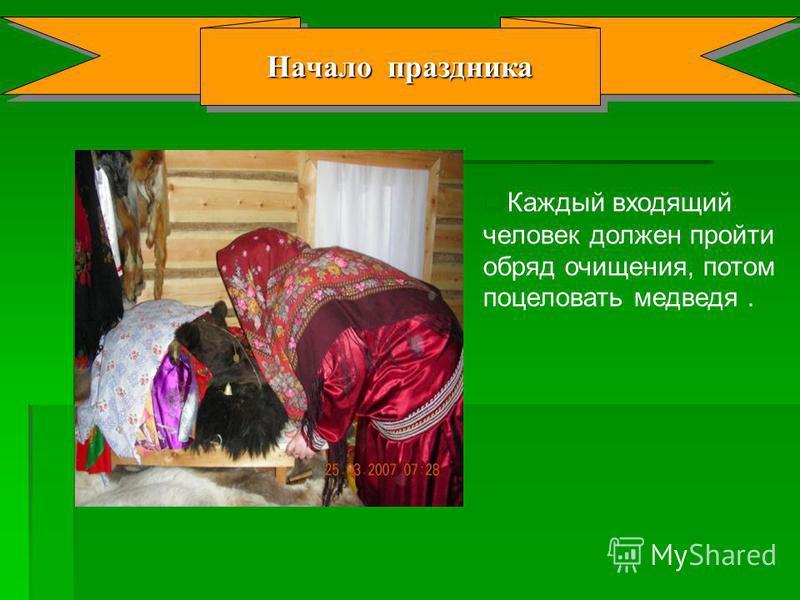 Начало праздника Каждый входящий человек должен пройти обряд очищения, потом поцеловать медведя.