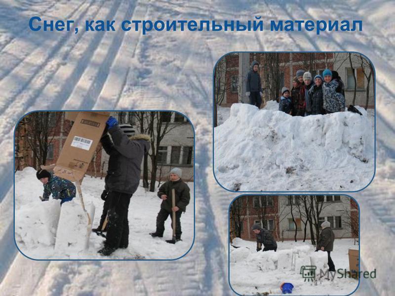 Снег, как строительный материал