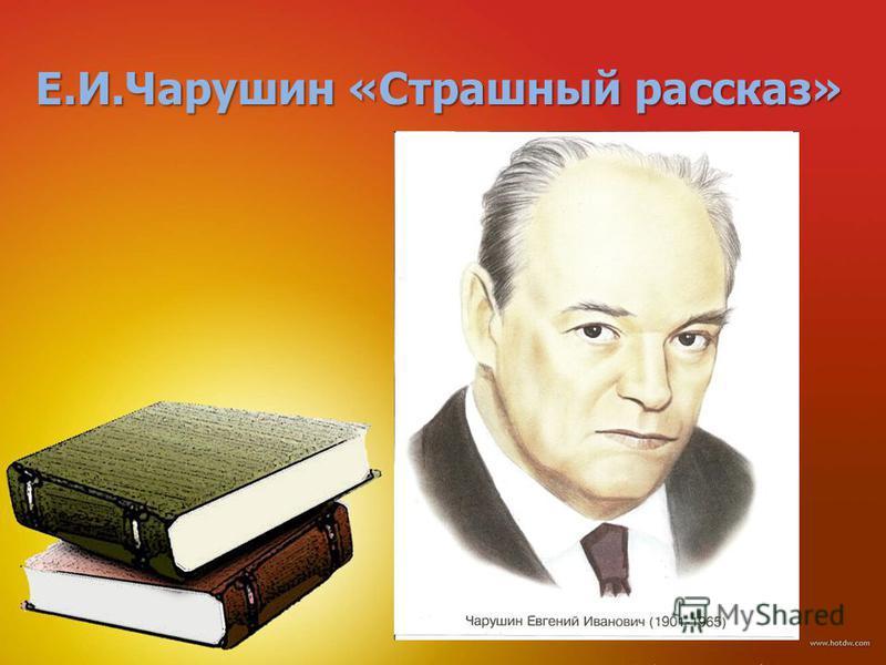 Е.И.Чарушин «Страшный рассказ»