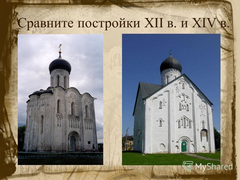 Сравните постройки XII в. и XIV в.