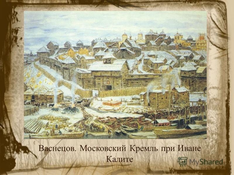 Васнецов. Московский Кремль при Иване Калите