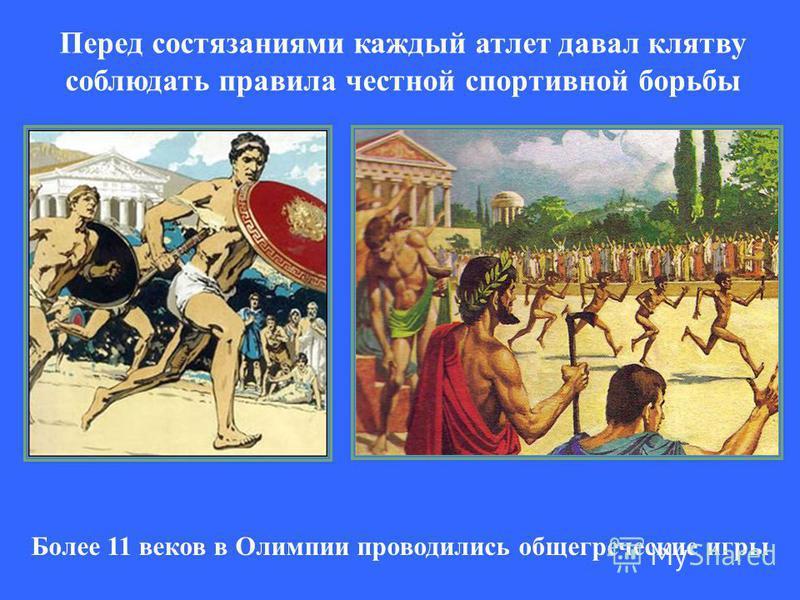 Перед состязаниями каждый атлет давал клятву соблюдать правила честной спортивной борьбы Более 11 веков в Олимпии проводились общегреческие игры