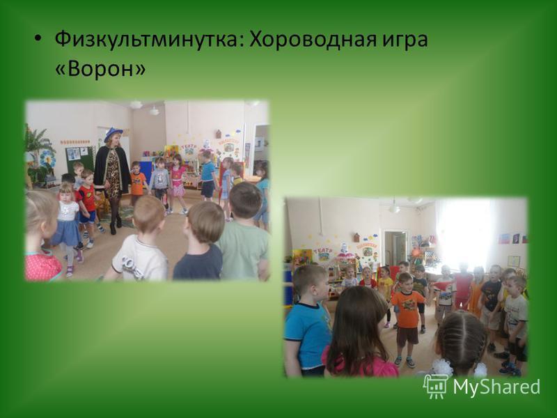Физкультминутка: Хороводная игра «Ворон»