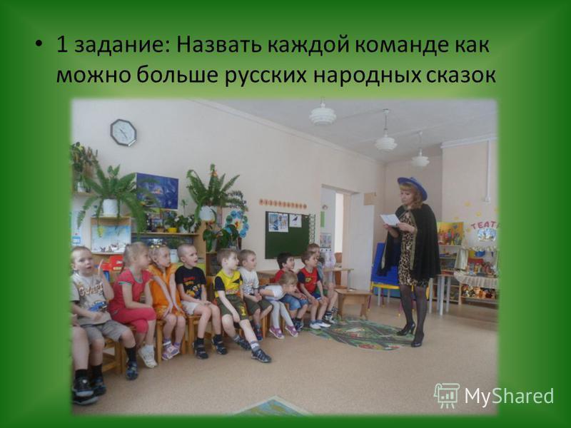 1 задание: Назвать каждой команде как можно больше русских народных сказок