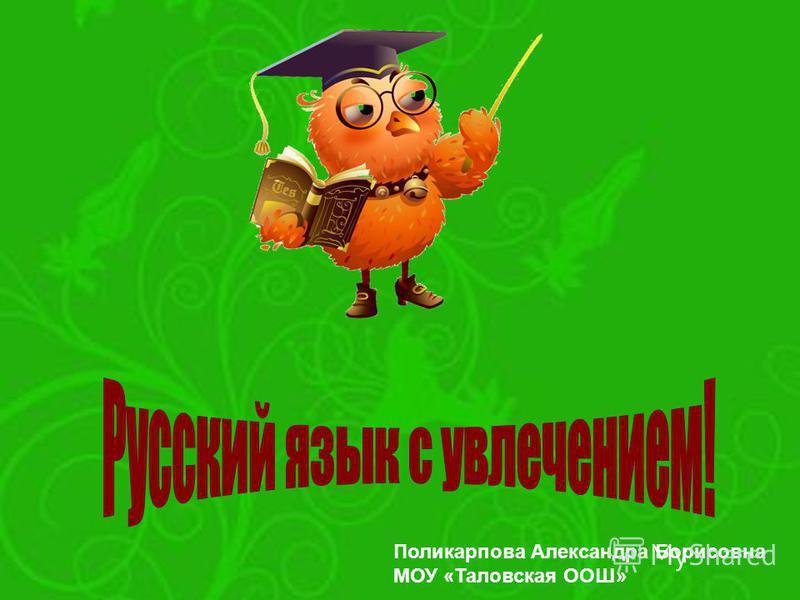 Поликарпова Александра Борисовна МОУ «Таловская ООШ»