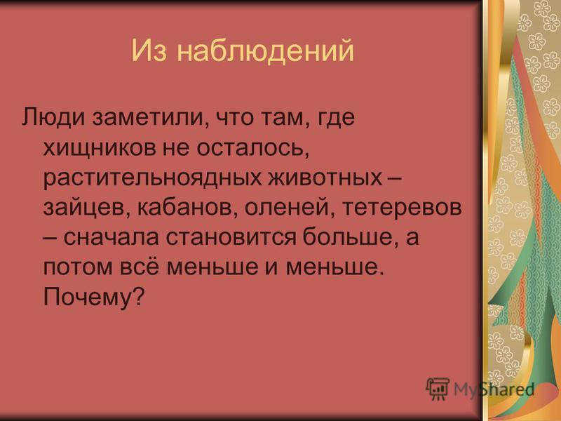 Доброе слово о хищниках Санитары природы Моисеев Андрей, 7 класс МБОУ-СОШ с.Кистендей