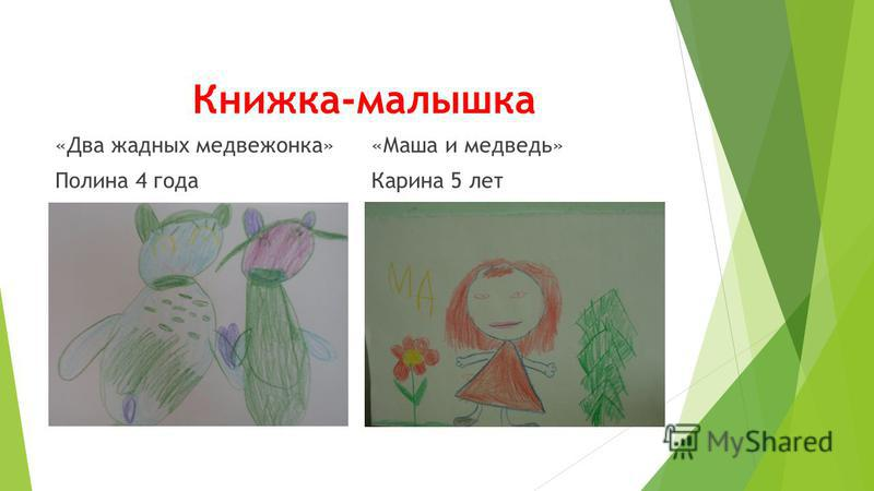 Книжка-малышка «Два жадных медвежонка» Полина 4 года «Маша и медведь» Карина 5 лет