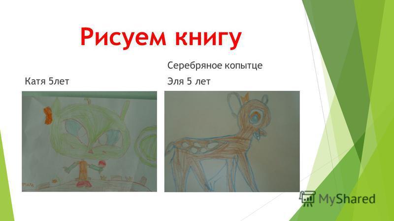 Рисуем книгу Катя 5 лет Серебряное копытце Эля 5 лет